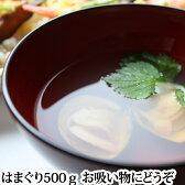 はまぐり 活き S ( お食い初め 蛤 ハマグリ )500g( 約20個 )