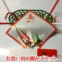 祝い鯛かご、飾り、尾のし、敷き紙、焼き鯛のレシピ付き( お食い初め )