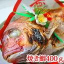 お食い初め 鯛 かご 飾り 祝い 箸付き 焼き鯛 400g 【 初節句 ひな祭り 百日祝い 】
