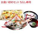 送料無料 お食い初め 鯛 ちらし寿司