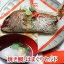 お食い初め 百日祝い 焼き鯛 300g はまぐり セット(1〜2人前) 鯛 飾り 祝い 箸付き (初節句 ひなまつり 子供用 食器 )