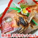 送料無料 お食い初め 鯛 かご 飾り 祝い 箸付き 天然鯛 ...
