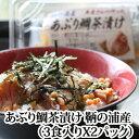 同梱で送料無料(離島を除く) あぶり鯛茶漬け わさび味 広島県鞆の浦産の魚屋さんの作った3食X2パック(ともの浦)