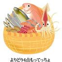 新鮮魚介類セット よりどり4点 もってっちょ。 お食い初め 手巻き寿司 誕生日 バーベキュー ホームパーティ おもてなしメニュー 【smtb-KD】【RCP】