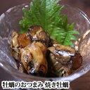 焼き牡蠣(かき)100g入り 冷凍