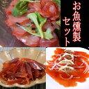 お魚 燻製 セット( マグロの生ハム 400g相当分 海の生ハム 2パック スモークサーモン 2パック)冷凍