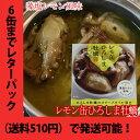 レモン缶 ひろしま牡蠣オリーブオイル漬け1缶65g(固形量40g)藻塩レモン風味(広島)で アヒージョ つくりませんか。レターパックに6缶まで入ります。( 缶詰 )