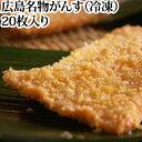 広島 名物 がんす 20枚セット( 冷凍 )( ガンス 業務用 堀水産 )