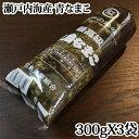 青なまこ 活き 瀬戸内海産 900g(300gX3袋) ナマ...