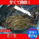 訳有り 活き締め 渡り蟹 オス、メス混在、爪折れ、脚取れ( ワタリガニ ガザミ )約1kg分 瀬戸内海産