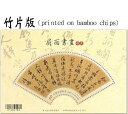 全国送料無料台湾お土産 台湾切手 扇面書畫切手