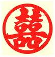 【送料無料】 台湾お土産 シール 喜喜 4枚入 円形 ダブルハビネス