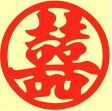 【送料無料】 台湾お土産 シール 小 円形 ダブルハピネス 喜 6枚入