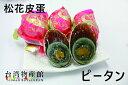 ピータン 台湾皮蛋(松花皮蛋) ショウカピータン