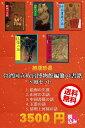 楽天台湾物産館【Clearance Sale】台湾国立故宮博物院編纂の書籍 5セット