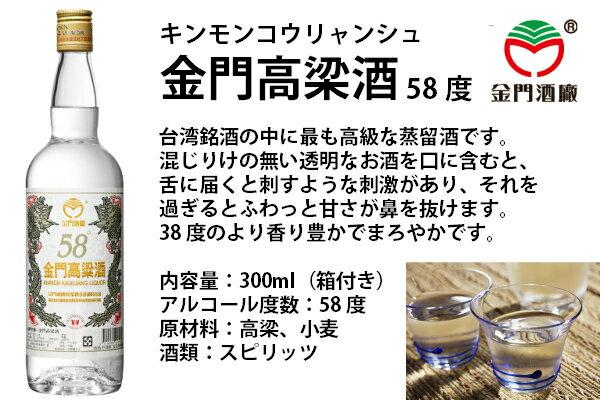 台湾/金門高梁酒/58度の商品画像