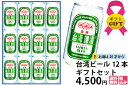 ギフト御歳暮お歳暮台湾ビール12本セット