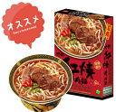 1人前 / 濃汁紅焼牛肉麺(レトルト)