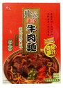 濃汁紅焼牛肉麺(レトルト)