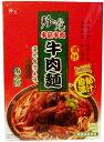 半筋半肉紅焼牛肉麺(レトルト)
