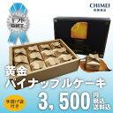 黄金パイナップルケーキ/台湾定番ギフト/送料無料