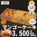 スイーツギフト 奇美マンゴーケーキ10入り...