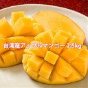 お中元 御中元 ギフト アップルマンゴー 台湾産 2.5kg 期間限定 送料無料