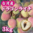 ドラゴンライチ(玉荷包) 台湾産 3kg 【期間限定・数量限定・送料無料】