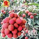 黒葉ライチ 台湾産 1kg 【期間限定・数量限定・送料無料】