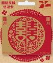 <数量限定>好事成雙!雙囍悠遊カード2枚組(MRTや台湾の7-11などで使用できるプリペイドカード)