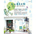 「台北巷弄日和」雑貨、文創、小餐館,帶著手帳散歩去!台北ガイド本