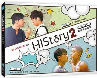 「HIStoryシリーズ2」寫真典藏特集台湾写真集大人気ネットドラマ『HIStory2 是非/越界』写真集