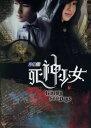 ■数量限定特価!炎亞綸(アーロン)台湾ドラマ「死神少女」非売品オフィシャルカード