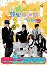 鄭元暢(ジョセフ・チェン)彭于晏(エディ・ポン)台湾ドラマ蜂蜜幸運草サウンドトラックCD+DVD<夢
