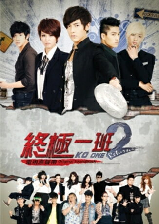 汪東城(ジロー)主演 台湾ドラマ「終極一班2」(全30話)DVD...:taiwan:10005447