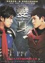 <レア>陳柏霖(チェン・ボーリン)映画「變身(machi action)」DM