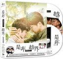 <予約>6月22日発売予定「HIStoryシリーズ2」大人気ネットドラマ『HIStory2 是非/越界』3DVD【台湾版】