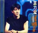 <レア>海外USED品王力宏(ワン・リーホン)「如果イ尓聴見我的歌」CD