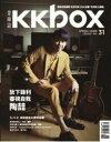 <送料無料>陶吉吉(デビッド・タオ)表紙&特集掲載台湾雑誌「KKBOX 音楽誌」(31號)
