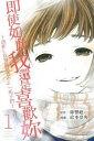 絵本奈央著漫画「即使如此我還是喜歡妳」(1)台湾版原作:徐譽庭(スー・ユーティ