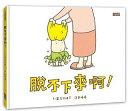 繁体字中国語で読む児童書・絵本脱不下來啊!もう...