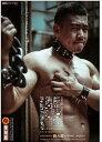 【再販】台湾雑誌「M1魔男誌:特刊6號 錚錮」