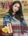 少女時代のユナ表紙指定&特集台湾雑誌ViVi2016年11月号台湾版