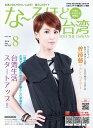 炎亞綸(アーロン)掲載「な〜るほど・ザ・台湾」2016年8月号Vol.353日本語版台湾情報誌
