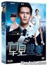 <リージョンALL>周渝民(ヴィック・チョウ)主演映画「早見晩愛」DVD(香港版)