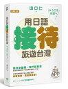 「用日語接待旅遊台灣」(日本語で接待in 台湾)iOS / Android適用APP+MP3