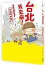 台北我來囉!:日本插畫家初次海外旅行(女30歳