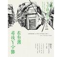 在台灣尋找Y字路台湾、Y字路さがし栖來ひかり著日本語、中国語両方掲載