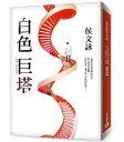 F4言承旭(ジェリー・イェン)主演台湾ドラマ「白色巨塔Hospitalホスピタル」小説【全新版】