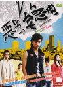 <特価>賀軍翔(マイク・ハー)主演ドラマ「悪男宅急電」(全32話収録)DVD